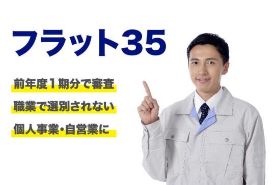 flat35