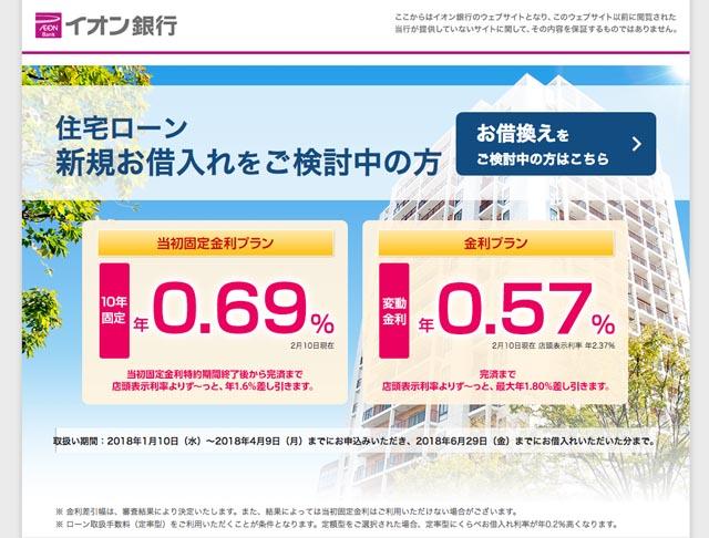 イオン 銀行 住宅 ローン