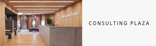 ソニー銀行 コンサルティングプラザ
