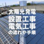 太陽光発電の工事の流れ