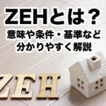 ZEH意味条件・基準・補助金
