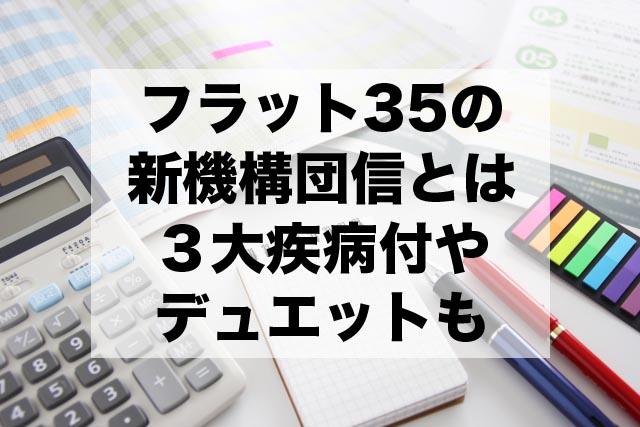 フラット35 新機構団信