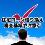 住宅ローン借り換え 審査基準