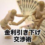 金利引き下げ 交渉術